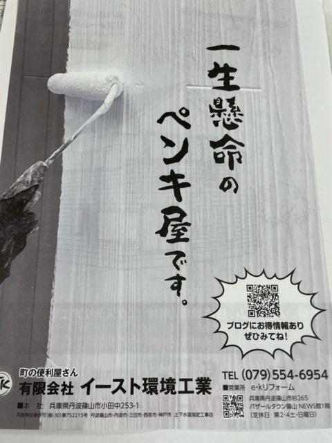 9月11日 新聞折り込みチラシです!ぬりえしてみてね(^^)